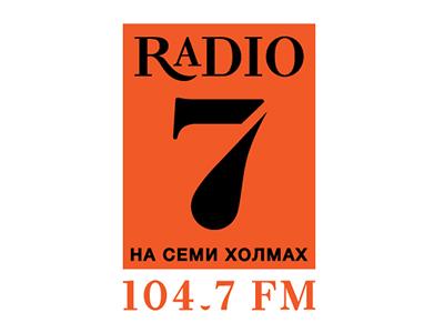 Радио 7 на семи холмах  слушать онлайн бесплатно в
