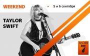 Weekend Taylor Swift на «Радио 7»