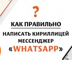 Как правильно писать кириллицей мессенджер «WhatsApp»?