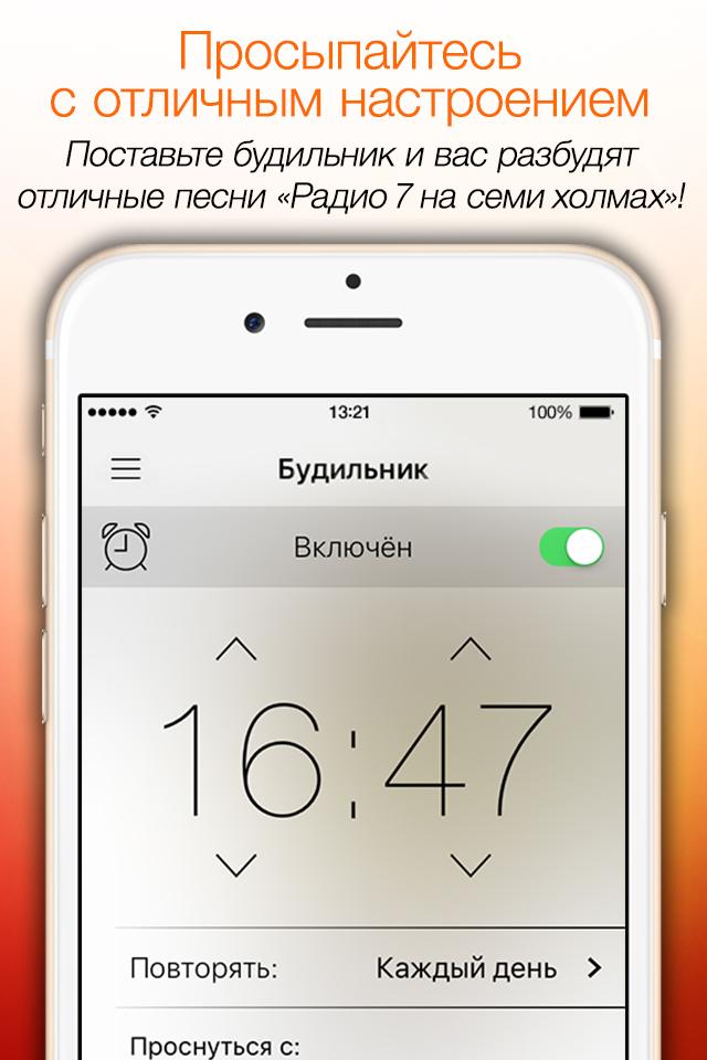 скачать приложение радио 7