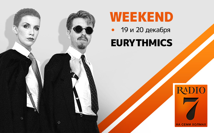 Уик-энд Eurythmics на «Радио 7 на семи холмах»